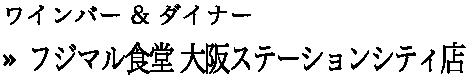 ワインバー & ダイナー フジマル食堂 大阪ステーションシティ店