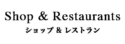 Shop & Restaurants - ショップ & レストラン