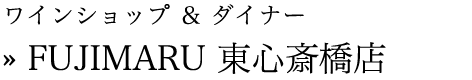 ワインショップ & ダイナー FUJIMARU 東心斎橋店