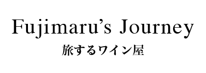 Fujimaru's Journey - 旅するワイン屋