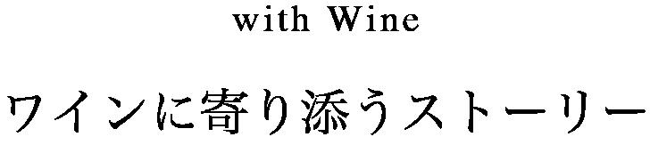 with Wine - ワインに寄り添うストーリー -